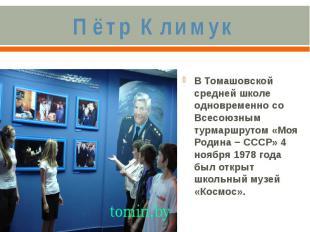 Пётр КлимукВ Томашовской средней школе одновременно со Всесоюзным турмаршрутом «