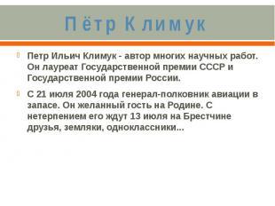 Пётр КлимукПетр Ильич Климук - автор многих научных работ. Он лауреат Государств