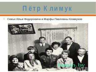 Пётр КлимукСемье Ильи Федоровича и Марфы Павловны Климуков