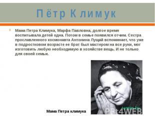 Пётр КлимукМама Петра Климука, Марфа Павловна, долгое время воспитывала детей од