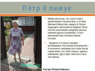 Пётр КлимукМама мечтала, что сын станет инженером-строителем, а отчим, Михаил Мо