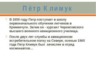 Пётр КлимукВ 1959 году Петр поступает в школу первоначального обучения летчиков