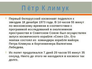 Пётр КлимукПервый белорусский космонавт поднялся к звездам 18 декабря 1973 года.