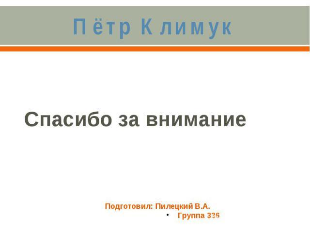 Пётр КлимукСпасибо за внимание