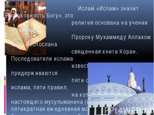Ислам «Ислам» значит «покорность Богу», это религия основана на учении Мухаммеда