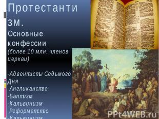 Протестантизм.Основные конфессии (более 10 млн. членов церкви)-Адвентисты Седьмо