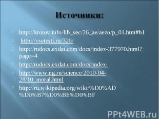 http://krotov.info/lib_sec/26_ae/aezo/p_01.htm#b1http://krotov.info/lib_sec/26_a