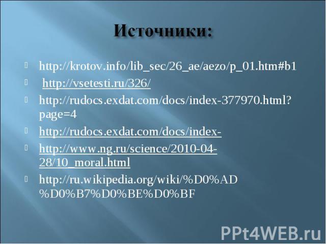 http://krotov.info/lib_sec/26_ae/aezo/p_01.htm#b1http://krotov.info/lib_sec/26_ae/aezo/p_01.htm#b1http://vsetesti.ru/326/http://rudocs.exdat.com/docs/index-377970.html?page=4http://rudocs.exdat.com/docs/index-http://www.ng.ru/science/2010-04-2…