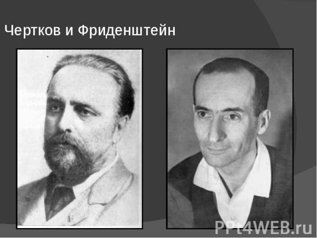 Чертков и Фриденштейн