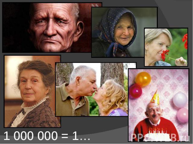 1 000 000 = 1…