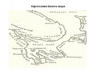 Картосхема Белого моря.
