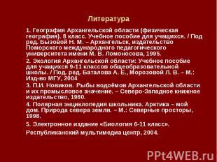 Литература1. География Архангельской области (физическая география). 8 класс. Уч