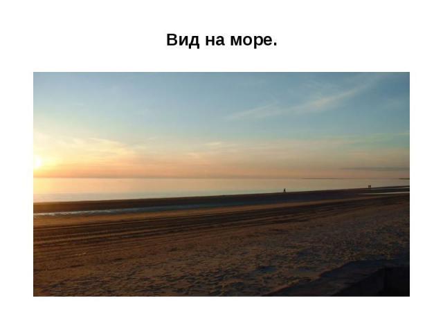 Вид на море.