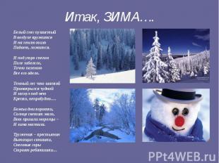 Итак, ЗИМА….Белый снег пушистыйВ воздухе кружитсяИ на землю тихо Падает, ложится