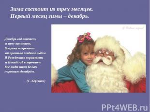 Зима состоит из трех месяцев. Первый месяц зимы – декабрь.Декабрь год кончает, а