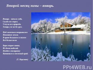 Второй месяц зимы – январь.Январь - начало года, Силён его мороз. Уснула вся при