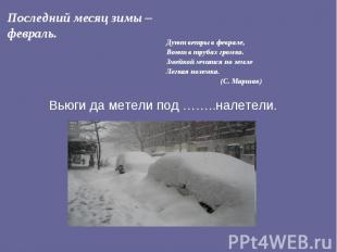 Последний месяц зимы – февраль. Дуют ветры в феврале, Воют в трубах громко.Змейк