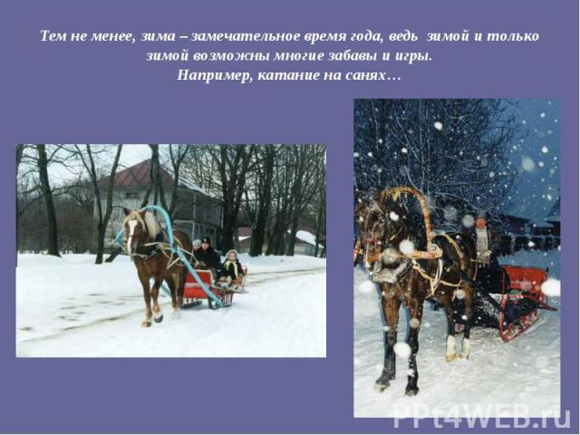 Тем не менее, зима – замечательное время года, ведь зимой и только зимой возможны многие забавы и игры.Например, катание на санях…