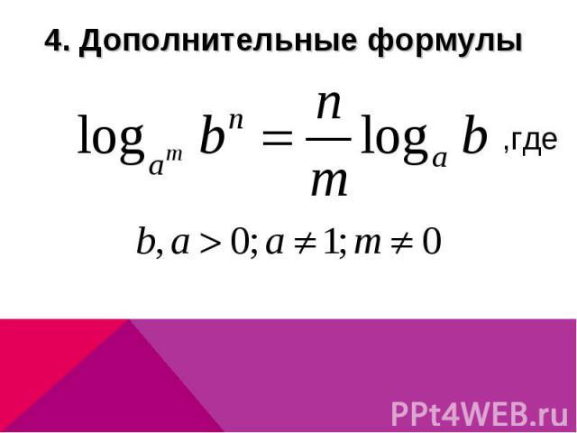 4. Дополнительные формулы
