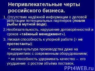 Непривлекательные черты российского бизнеса.1. Отсутствие надёжной информации о