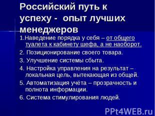 Российский путь к успеху - опыт лучших менеджеров 1.Наведение порядка у себя – о