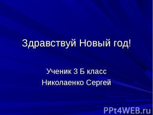 Здравствуй Новый год!Ученик 3 Б классНиколаенко Сергей