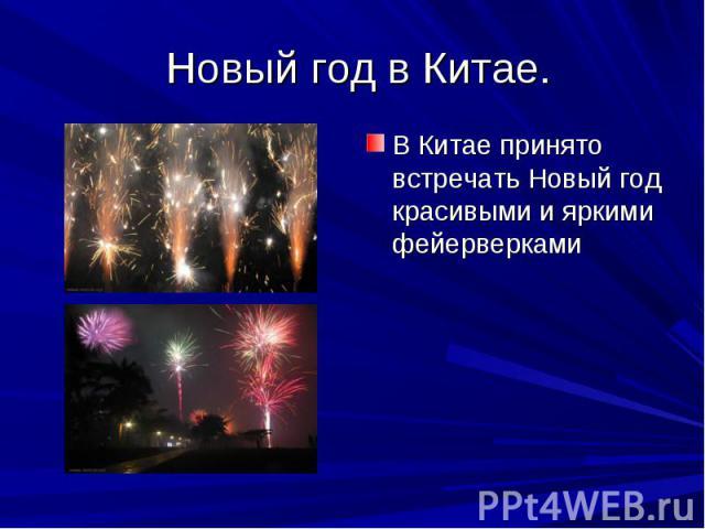 Новый год в Китае.В Китае принято встречать Новый год красивыми и яркими фейерверками