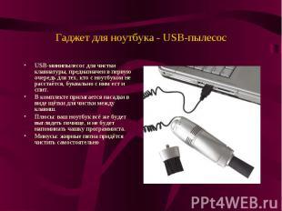 Гаджет для ноутбука - USB-пылесосUSB-минипылесос для чистки клавиатуры, предназн
