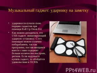 Музыкальный гаджет: ударнику на заметкуударники получили свою порцию гаджетов пр