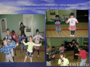 Дети изображают мимикой характерные черты животных.Злой волк, лисенок высматрива