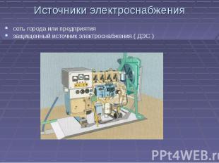 Источники электроснабжениясеть города или предприятия защищенный источник электр