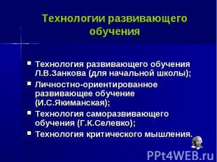 Технологии развивающего обученияТехнология развивающего обучения Л.В.Занкова (дл