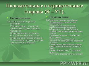 Положительные и отрицательные стороны (К – УТ).Положительные Систематический хар