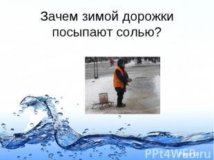 Зачем зимой дорожки посыпают солью?