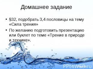 §32, подобрать 3,4 пословицы на тему «Сила трения»§32, подобрать 3,4 пословицы н