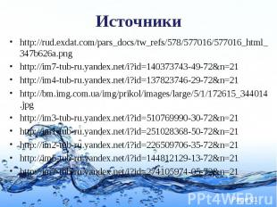 http://rud.exdat.com/pars_docs/tw_refs/578/577016/577016_html_347b626a.pnghttp:/
