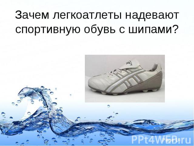 Зачем легкоатлеты надевают спортивную обувь с шипами?