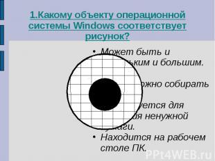 1.Какому объекту операционной системы Windows соответствует рисунок?Может быть и