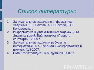Занимательные задачи по информатике. Задачник. Л.Л. Босова, А.Ю. Босова, Ю.Г. Ко