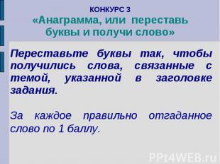 КОНКУРС 3«Анаграмма, или переставь буквы и получи слово»Переставьте буквы так, ч