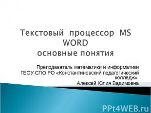 Текстовый процессор MS WORDосновные понятияПреподаватель математики и информатик