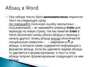 При наборе текста Word автоматически переносит текст на следующую сроку.Не совер