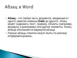 Абзац – это любая часть документа, введенная от одного нажатия клавиши Enter до