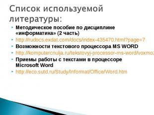Методическое пособие по дисциплине «информатика» (2 часть)http://rudocs.exdat.co