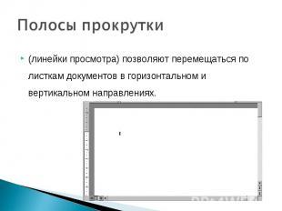Полосы прокрутки(линейки просмотра) позволяют перемещаться по листкам документов