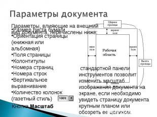 Параметры документаПараметры, влияющие на внешний вид документа, перечислены Ори