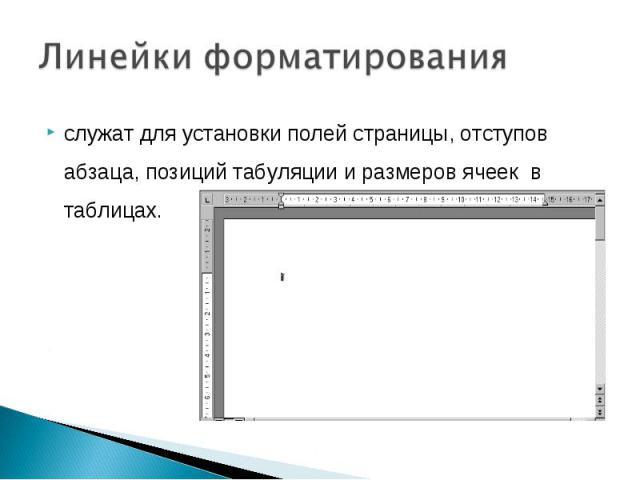 Линейки форматированияслужат для установки полей страницы, отступов абзаца, позиций табуляции и размеров ячеек в таблицах.