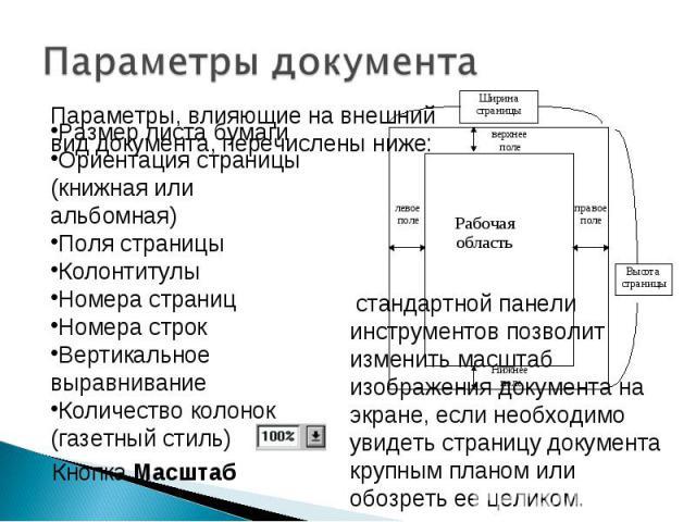 Параметры документаПараметры, влияющие на внешний вид документа, перечислены Ориентация страницы(книжная или альбомная)Поля страницыКолонтитулыНомера страницНомера строкВертикальное выравниваниеКоличество колонок (газетный стиль)стандартной панели и…