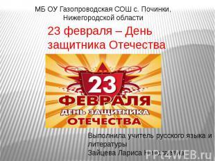 МБ ОУ Газопроводская СОШ с. Починки, Нижегородской области23 февраля – День защи