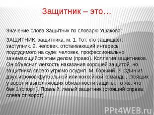 Защитник – это…Значение слова Защитник по словарю Ушакова:ЗАЩИТНИК, защитника, м